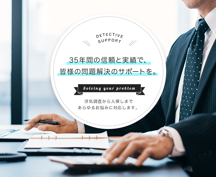 東日本調査サービス